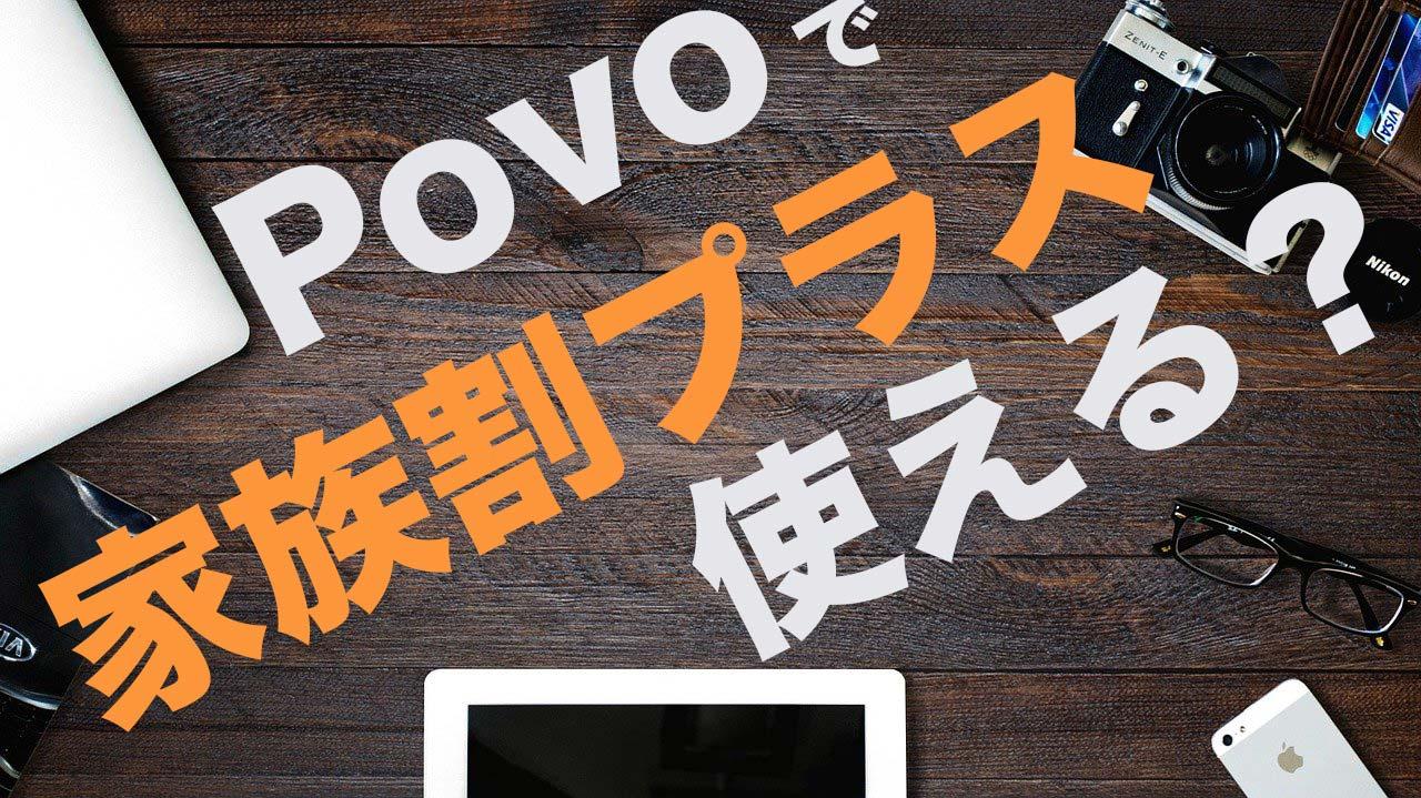 『au』Povoは家族割プラスにカウントされる!対象の条件やスマートバリューについても